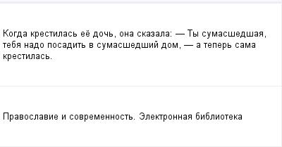 mail_97736170_Kogda-krestilas-ee-doc-ona-skazala_------Ty-sumassedsaa-teba-nado-posadit-v-sumassedsij-dom----a-teper-sama-krestilas. (400x209, 5Kb)