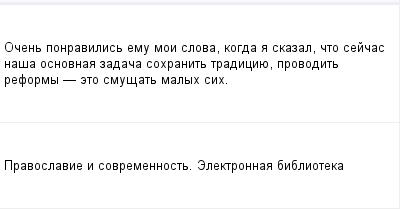 mail_97738560_Ocen-ponravilis-emu-moi-slova-kogda-a-skazal-cto-sejcas-nasa-osnovnaa-zadaca-sohranit-tradiciue-provodit-reformy----eto-smusat-malyh-sih. (400x209, 6Kb)