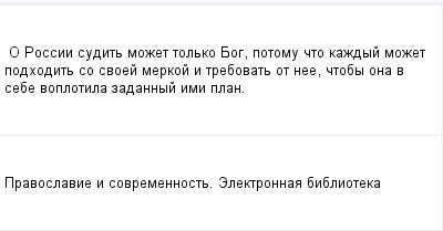 mail_97739624_O-Rossii-sudit-mozet-tolko-Bog-potomu-cto-kazdyj-mozet-podhodit-so-svoej-merkoj-i-trebovat-ot-nee-ctoby-ona-v-sebe-voplotila-zadannyj-imi-plan. (400x209, 5Kb)