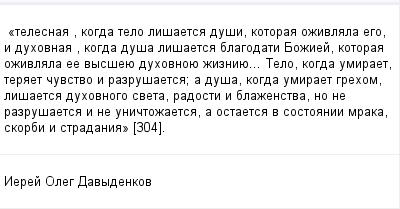 mail_97744541_telesnaa-kogda-telo-lisaetsa-dusi-kotoraa-ozivlala-ego-i-duhovnaa-kogda-dusa-lisaetsa-blagodati-Boziej-kotoraa-ozivlala-ee-vysseue-duhovnoue-zizniue...-Telo-kogda-umiraet-teraet-cuvstvo- (400x209, 8Kb)