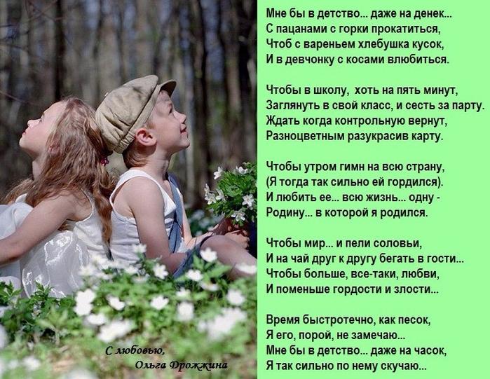 Стих про мое счастливое детство
