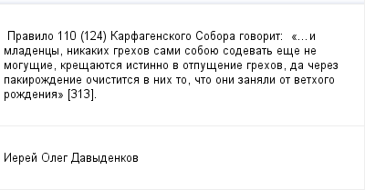 mail_97751431_Pravilo-110-124-Karfagenskogo-Sobora-govorit_------_...i-mladency-nikakih-grehov-sami-soboue-sodevat-ese-ne-mogusie-kresauetsa-istinno-v-otpusenie-grehov-da-cerez-pakirozdenie-ocistitsa-v (400x209, 7Kb)