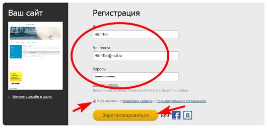 Регистрация в конструкторе сайтов/5946850_setap_3 (530x255, 44Kb)