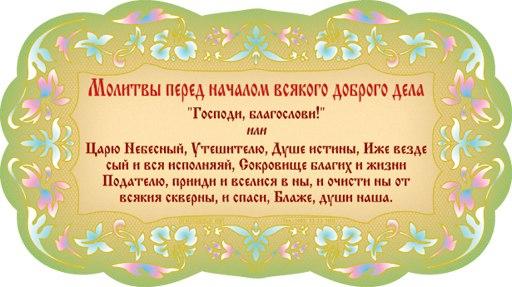 Православная молитва на работу