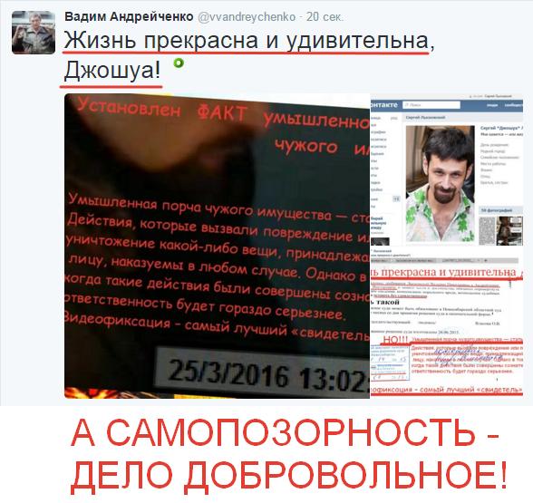 2016-03-27 22-12-52 Вадим Андрейченко (@vvandreychenko)   Твиттер – Yandex (588x555, 278Kb)