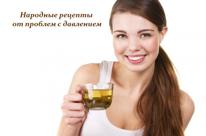 1459101393_Narodnuye_receptuy_ot_problem_s_davleniem (700x461, 236Kb)