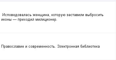 mail_97755059_Ispovedovalas-zensina-kotoruue-zastavili-vybrosit-ikony----prihodil-milicioner. (400x209, 4Kb)