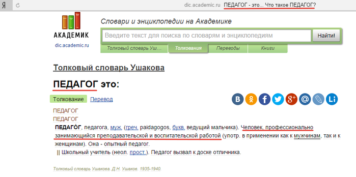 2016-03-28 09-36-14 ПЕДАГОГ - это... Что такое ПЕДАГОГ  – Yandex (700x348, 107Kb)