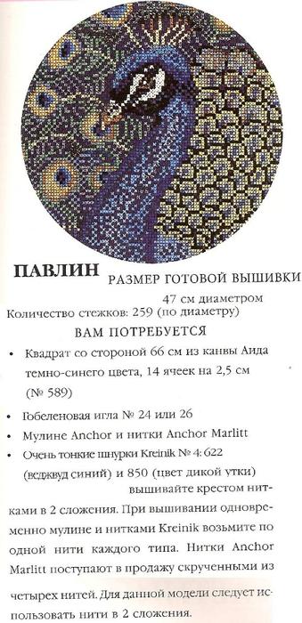 b2-7 (339x700, 237Kb)