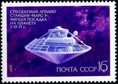 YtSU 3827 1х33 Исследования Марса Посадка на Марс АМС-3 2.12.71 (241x173, 31Kb)