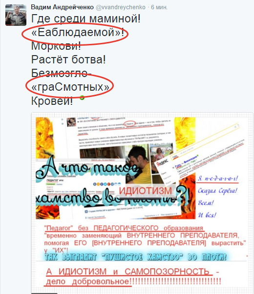 2016-03-28 12-58-44 Вадим Андрейченко (@vvandreychenko)   Твиттер – Yandex (520x603, 288Kb)