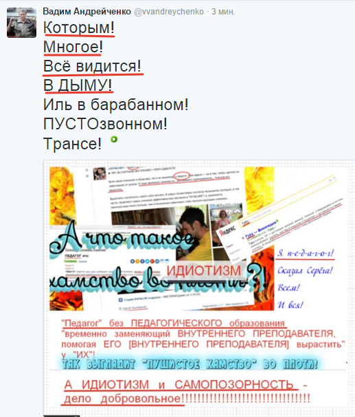2016-03-28 12-57-59 Вадим Андрейченко (@vvandreychenko)   Твиттер – Yandex (517x606, 281Kb)