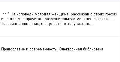 mail_97762775_-_-_---Na-ispovedi-molodaa-zensina-rasskazav-o-svoih-grehah-i-ne-dav-mne-procitat-razresitelnuue-molitvu-skazala_------Tovaris-svasennik-a-ese-vot-cto-hocu-skazat... (400x209, 5Kb)