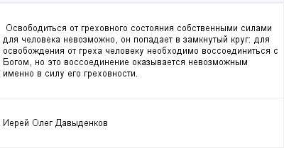 mail_97767259_Osvoboditsa-ot-grehovnogo-sostoania-sobstvennymi-silami-dla-celoveka-nevozmozno-on-popadaet-v-zamknutyj-krug_-dla-osvobozdenia-ot-greha-celoveku-neobhodimo-vossoedinitsa-s-Bogom-no-eto- (400x209, 7Kb)