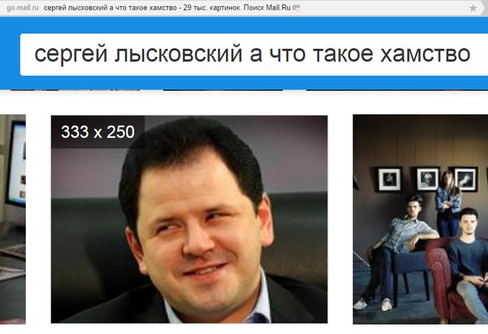2016-03-29 09-58-23 сергей лысковский а что такое хамство - 29 тыс. картинок. Поиск Mail.Ru – Yandex (700x479, 254Kb)