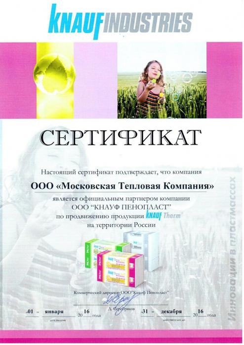 5922005_sertifikatmoskovskajateplovajakompanijaknauf (494x700, 252Kb)