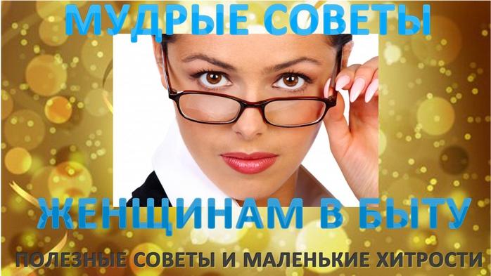 3470549_soveti_ (700x393, 211Kb)