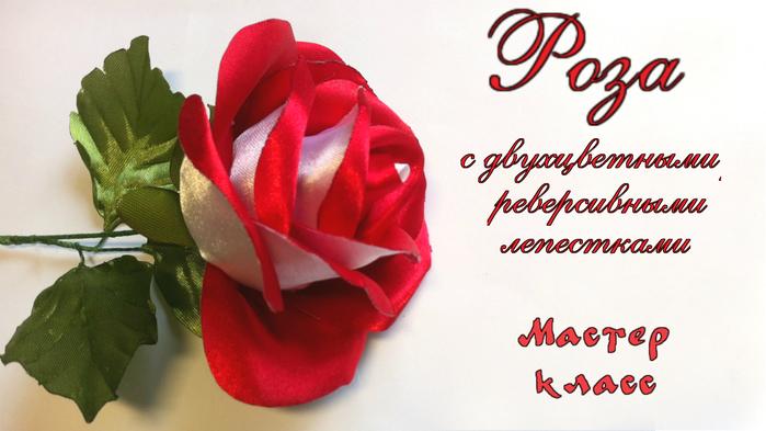 Роза из атласной ленты с двухцветными лепестками/5017731_ (700x393, 297Kb)