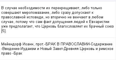 mail_97772252_V-slucae-neobhodimosti-ih-perekresivauet-libo-tolko-soversauet-miropomazanie-libo-srazu-dopuskauet-k-pravoslavnoj-ispovedi-no-vtoricno-ne-vencauet-v-luebom-slucae-potomu-cto-sam-fakt-do (400x209, 10Kb)