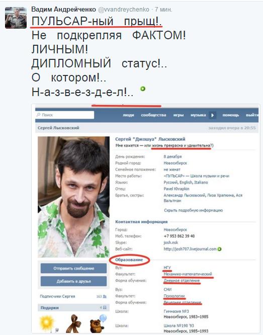 2016-03-29 16-47-10 Вадим Андрейченко (@vvandreychenko)   Твиттер – Yandex (523x666, 233Kb)