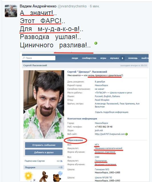 2016-03-29 16-47-48 Вадим Андрейченко (@vvandreychenko)   Твиттер – Yandex (533x638, 231Kb)