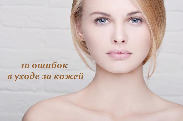 1459258606_10_oshibok_v_uhode_za_kozhey (696x462, 261Kb)