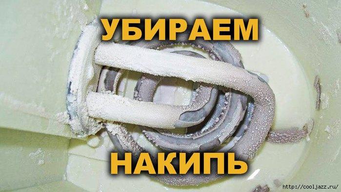 5365358_Kak_izbavitsya_ot_nakipi (700x393, 153Kb)