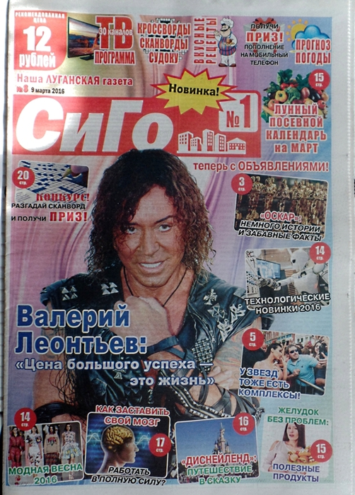 газета (502x700, 343Kb)