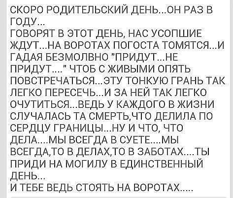 5283370_roditelskie_sybboti (473x402, 81Kb)
