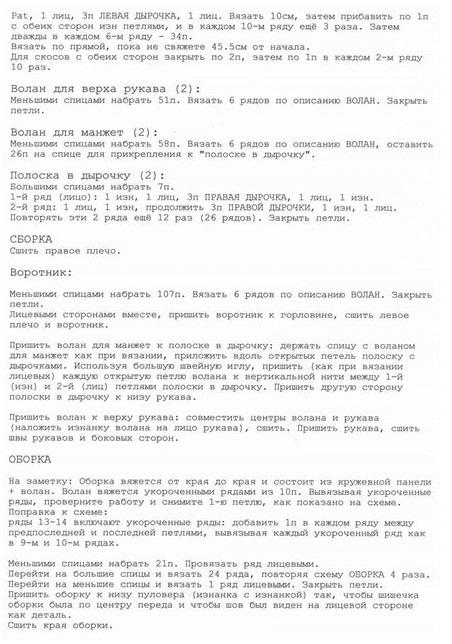 5308269_puloveroborka5 (452x644, 113Kb)