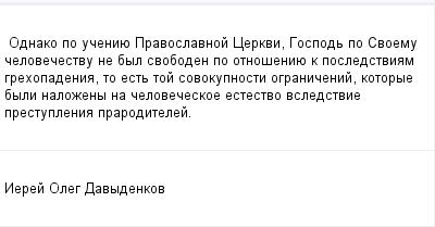 mail_97774599_Odnako-po-uceniue-Pravoslavnoj-Cerkvi-Gospod-po-Svoemu-celovecestvu-ne-byl-svoboden-po-otnoseniue-k-posledstviam-grehopadenia-to-est-toj-sovokupnosti-ogranicenij-kotorye-byli-nalozeny-n (400x209, 7Kb)