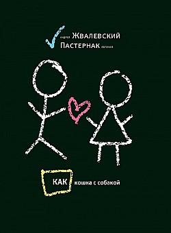 page-7883-kak-koshka-s-sobakoj (250x340, 17Kb)