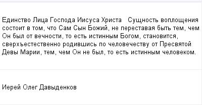 mail_97775530_Edinstvo-Lica-Gospoda-Iisusa-Hrista-------Susnost-voplosenia-sostoit-v-tom-cto-Sam-Syn-Bozij-ne-perestavaa-byt-tem-cem-On-byl-ot-vecnosti-to-est-istinnym-Bogom-stanovitsa-sverhestestven (400x209, 7Kb)