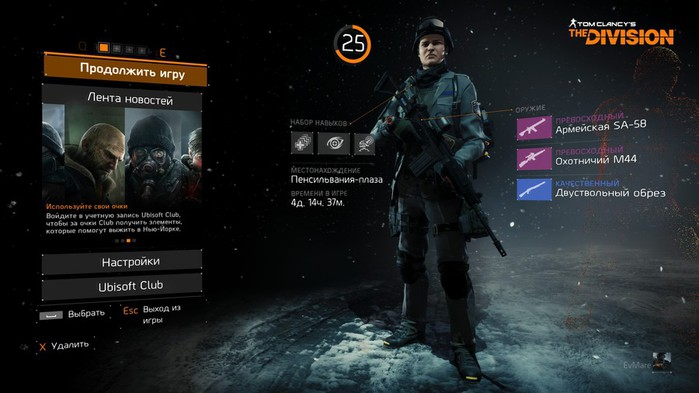Tom Clancy's The Division™2016-3-29-21-29-34 (700x393, 65Kb)