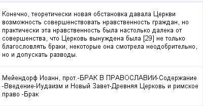 mail_97775916_Konecno-teoreticeski-novaa-obstanovka-davala-Cerkvi-vozmoznost-soversenstvovat-nravstvennost-grazdan-no-prakticeski-eta-nravstvennost-byla-nastolko-daleka-ot-soversenstva-cto-Cerkov-vyn (400x209, 10Kb)