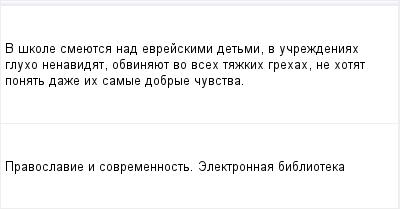 mail_97336827_V-skole-smeuetsa-nad-evrejskimi-detmi-v-ucrezdeniah-gluho-nenavidat-obvinauet-vo-vseh-tazkih-grehah-ne-hotat-ponat-daze-ih-samye-dobrye-cuvstva. (400x209, 5Kb)