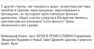 mail_97777090_S-drugoj-storony-kak-govorilos-vyse-nehristianskaa-para-prinataa-v-Cerkov-cerez-kresenie-miropomazanie-i-pricasenie-ne-prohodila-cerez-povtornuue-bracnuue-ceremoniue_-obsee-ucastie-supr (400x209, 10Kb)