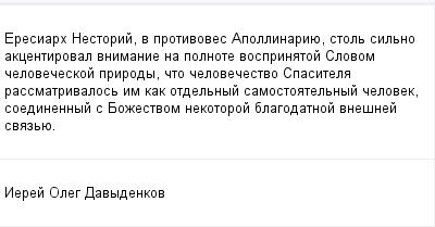 mail_97777144_Eresiarh-Nestorij-v-protivoves-Apollinariue-stol-silno-akcentiroval-vnimanie-na-polnote-vosprinatoj-Slovom-celoveceskoj-prirody-cto-celovecestvo-Spasitela-rassmatrivalos-im-kak-otdelnyj (400x209, 7Kb)