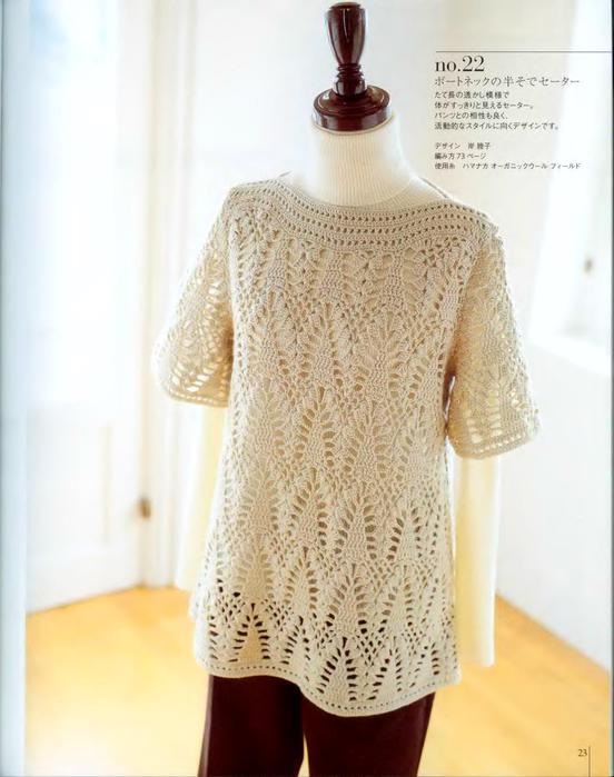 Ondori_2008_ Shali.Sharf_Crochet_25 (552x700, 47Kb)