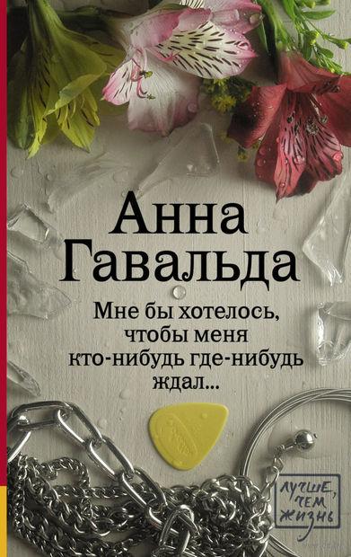 10424295_0_Mne_bi_hotelos_chtobi_menya_kto-nibud_gde-nibud_zhdal_m_Anna_Ravalda (391x620, 67Kb)