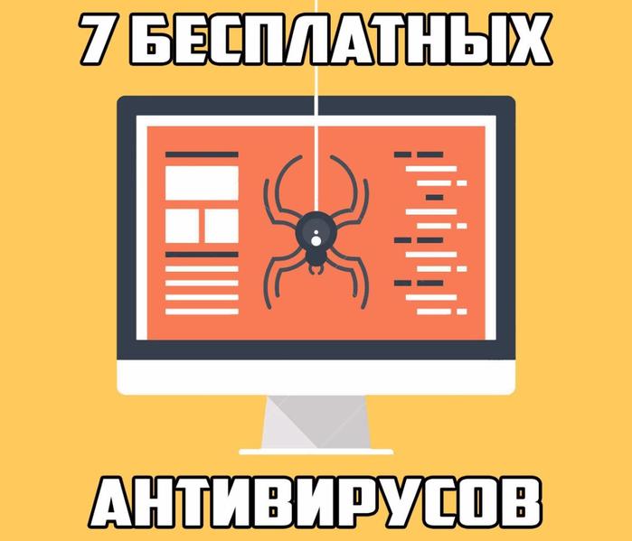 7 бесплатных антивирусов для Windows (700x599, 186Kb)