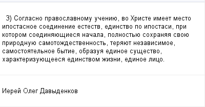 mail_97781648_3-Soglasno-pravoslavnomu-uceniue-vo-Hriste-imeet-mesto-ipostasnoe-soedinenie-estestv-edinstvo-po-ipostasi-pri-kotorom-soedinauesiesa-nacala-polnostue-sohranaa-svoue-prirodnuue-samotozde (400x209, 7Kb)