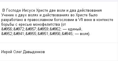 mail_97783994_V-Gospode-Iisuse-Hriste-dve-voli-i-dva-dejstvovania-------Ucenie-o-dvuh-volah-i-dejstvovaniah-vo-Hriste-bylo-razrabotano-v-pravoslavnom-bogoslovii-v-VII-veke-v-kontekste-borby-s-eresue- (400x209, 8Kb)