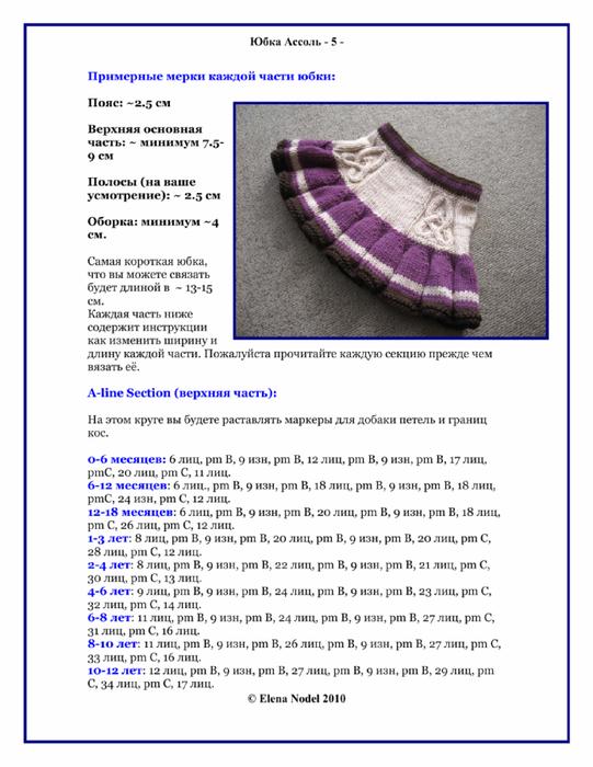 Рі (7) (541x700, 268Kb)