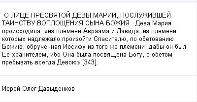 mail_97784366_O-LICE-PRESVATOI-DEVY-MARII-POSLUZIVSEI-TAINSTVU-VOPLOSENIA-SYNA-BOZIA-------Deva-Maria-proishodila------_iz-plemeni-Avraama-i-Davida-iz-plemeni-kotoryh-nadlezalo-proizojti-Spasitelue-p (400x209, 10Kb)