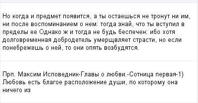 mail_97343512_No-kogda-i-predmet-poavitsa-a-ty-ostaessa-ne-tronut-ni-im-ni-posle-vospominaniem-o-nem_-togda-znaj-cto-ty-vstupil-v-predely-ee-Odnako-z-i-togda-ne-bud-bespecen_-ibo-hota-dolgovremennaa- (400x209, 9Kb)