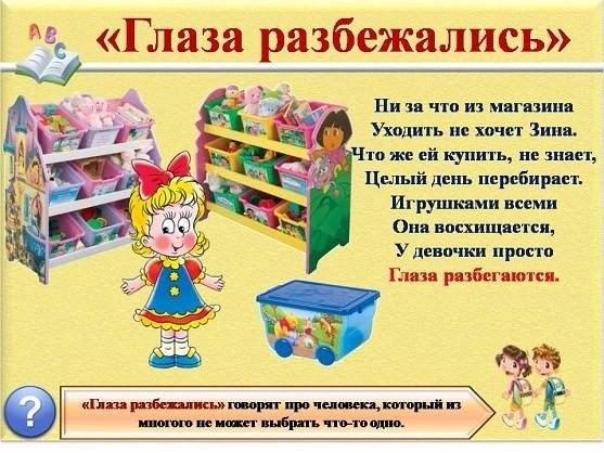 как познакомить дошкольников с фразеологизмами, фразеологизмы для дошкольников, фразеологизмы в картинках, что означает фразеологизм глаза разбежались,