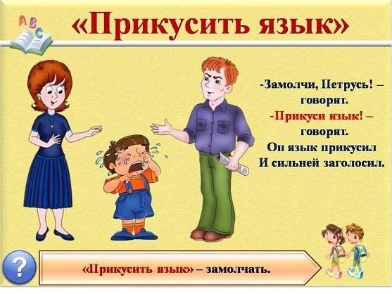 как познакомить дошкольников с фразеологизмами, фразеологизмы для дошкольников, фразеологизмы в картинках, что означает фразеологизм прикусить язык,