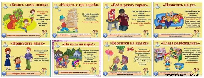 как познакомить дошкольников с фразеологизмами, фразеологизмы для дошкольников, фразеологизмы в картинках,  /4682845_Frazeologizmi (700x268, 207Kb)