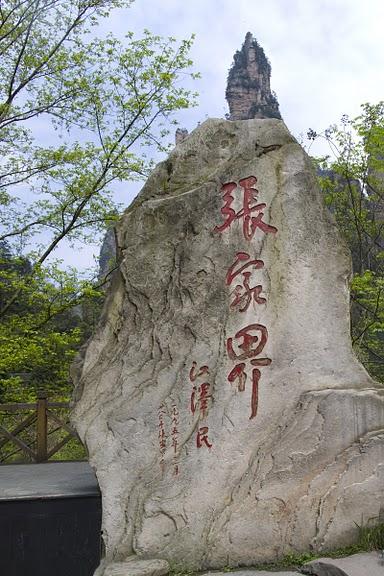 Национальный парк Чжанцзяцзе 73345